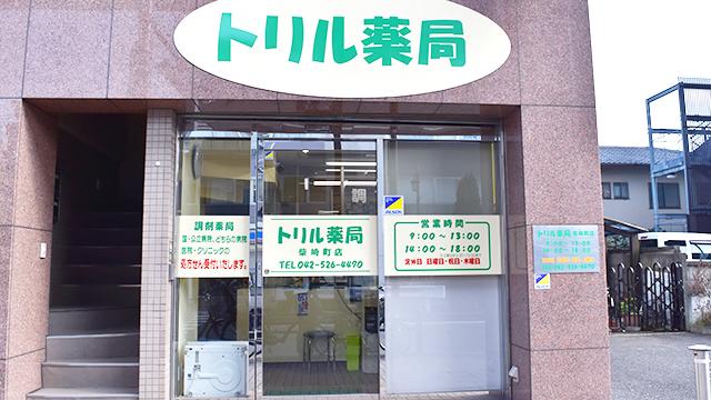 トリル薬局柴崎町店の画像