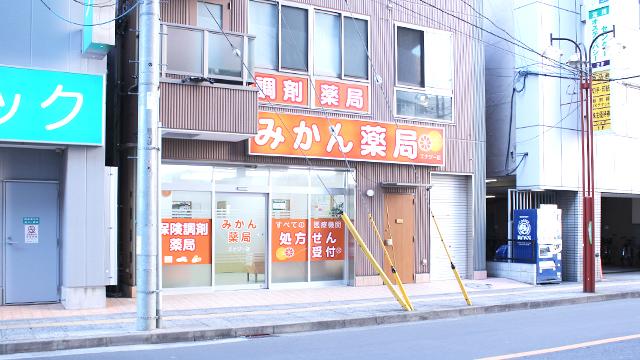 みかん薬局エナジー店の画像