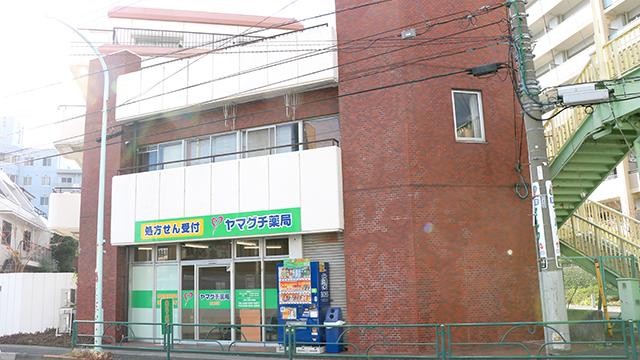 ヤマグチ薬局 高松町店の画像