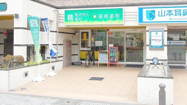 薬樹薬局 原町田の画像
