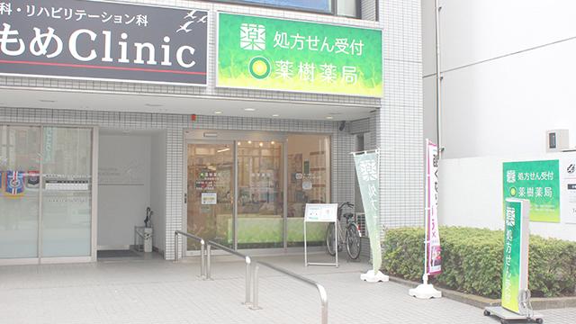 薬樹薬局 町田駅東口店の画像