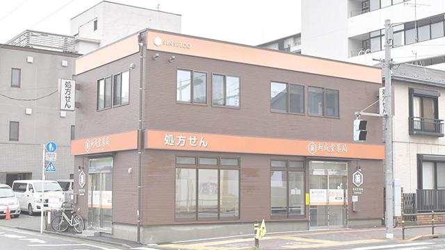 新成堂薬局 町田中町店の画像