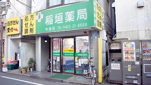 稲垣薬局 中道店の画像