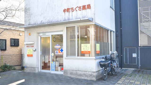 中町ちぐさ薬局の画像