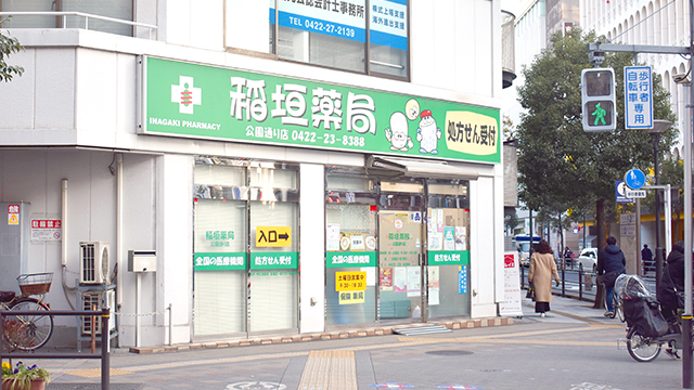 稲垣薬局 公園通り店の画像