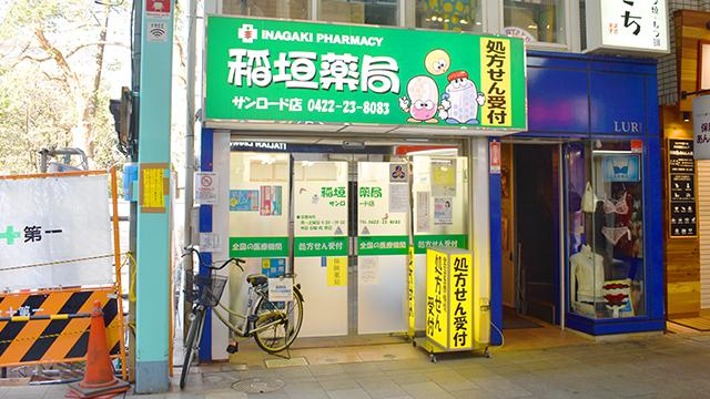 稲垣薬局 サンロード店の画像