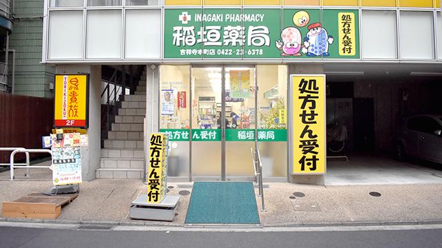 稲垣薬局 吉祥寺本町店の画像