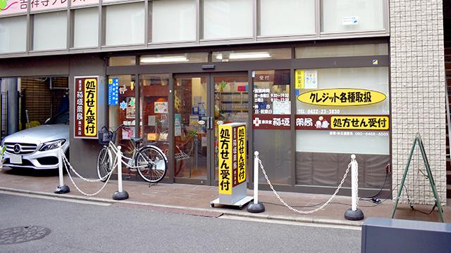 東洋堂稲垣薬局西一条店の画像