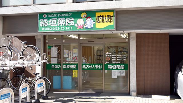 稲垣薬局 井の頭店の画像