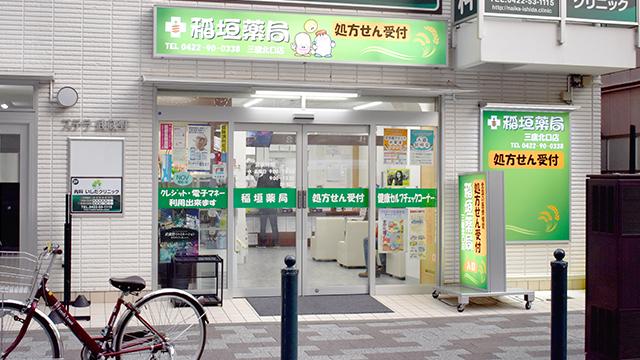 稲垣薬局 三鷹北口店の画像