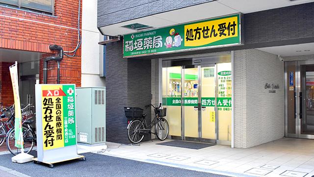 稲垣薬局 三鷹中央通り店の画像