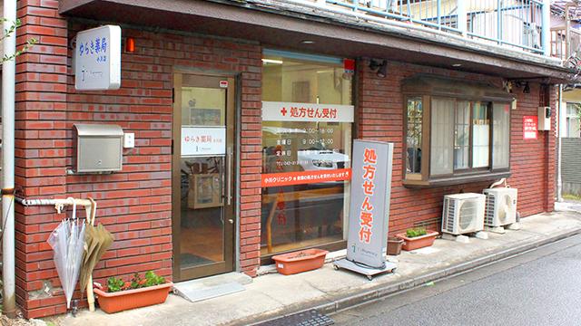 ゆらき薬局小川店の画像