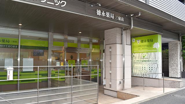 徳永薬局三宿店の画像