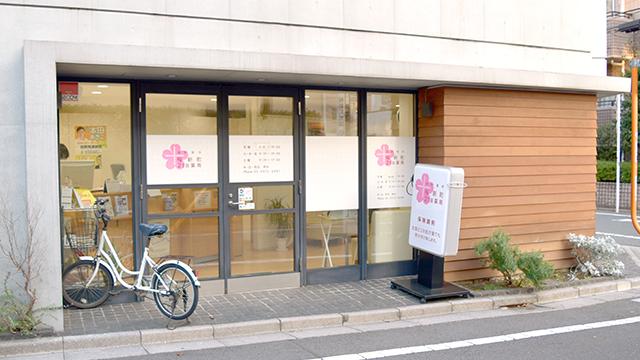桜新町2丁目薬局の画像