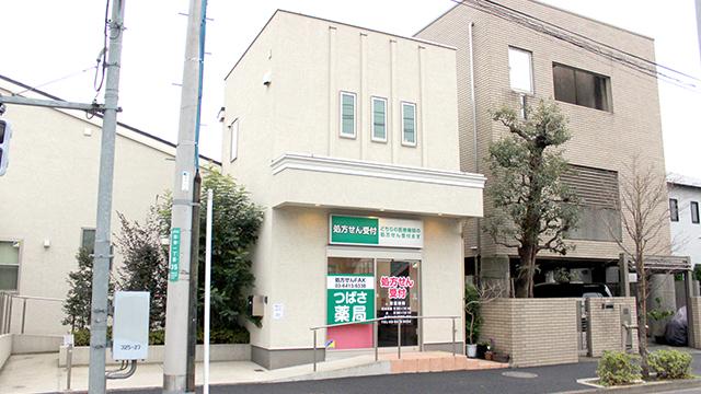 つばさ薬局世田谷店の画像