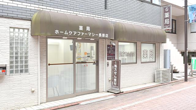 薬局ホームケアファーマシー長原店の画像