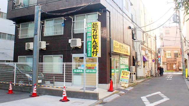 稲垣薬局 横浜鶴見店の画像
