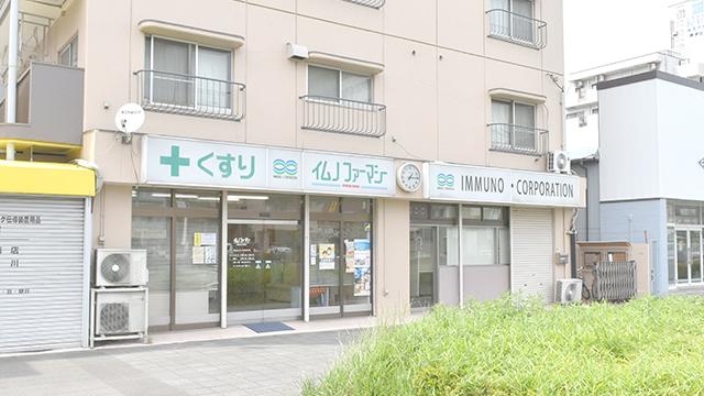 イムノファーマシー鶴見分店薬局の画像