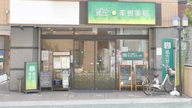 健ナビ薬樹薬局 鶴見の画像