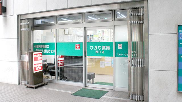 ひかり薬局西口店の画像