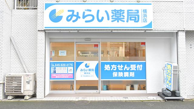 みらい薬局横浜店の画像