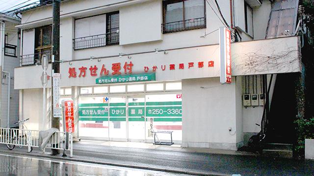ひかり薬局戸部店の画像