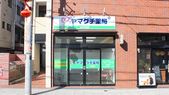 ヤマグチ薬局 山下町店の画像