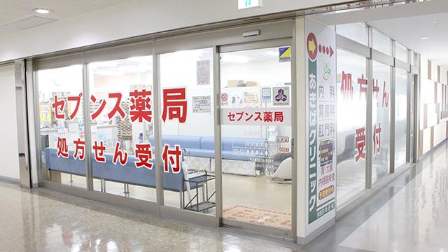 セブンス薬局桜木町店の画像