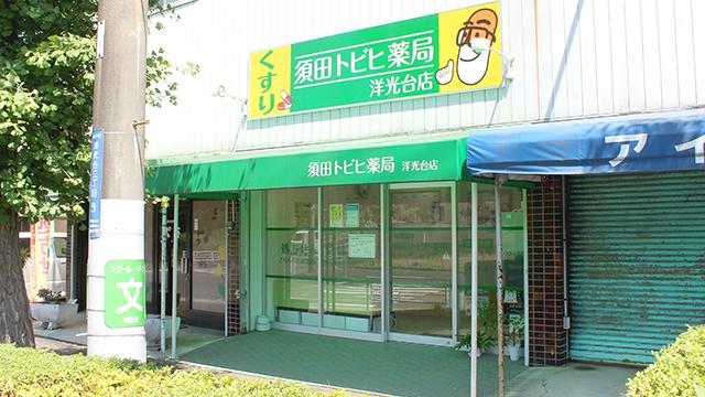 須田トビヒ薬局洋光台店の画像