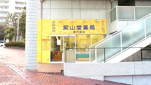 紫山堂薬局東戸塚店の画像