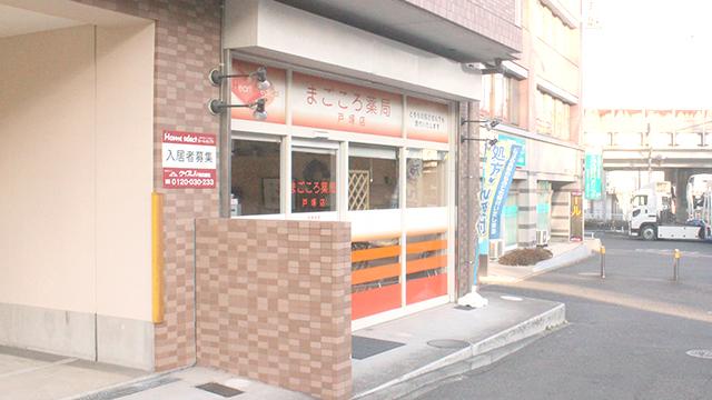 まごころ薬局戸塚店の画像