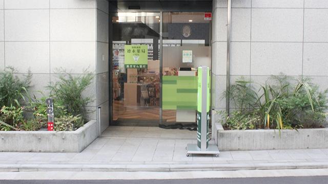 徳永薬局 戸塚店の画像