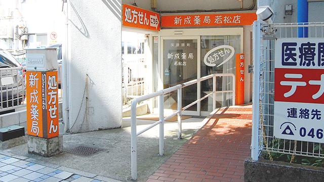 新成薬局 若松店の画像
