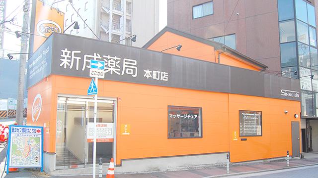 新成薬局 本町店の画像