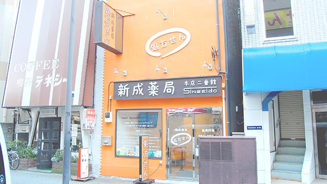 新成薬局 本店二番館の画像