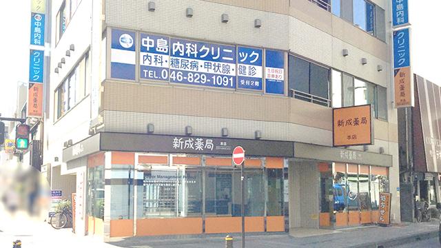 新成薬局 本店の画像