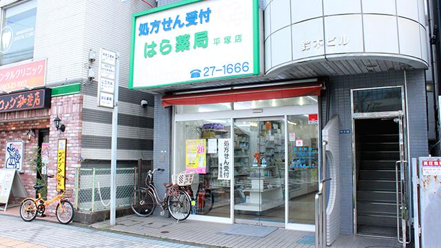 はら薬局 平塚店の画像