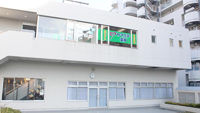 ヤマグチ薬局 西鶴間店の画像