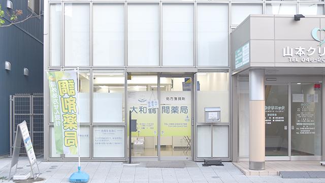 大和鶴間薬局の画像