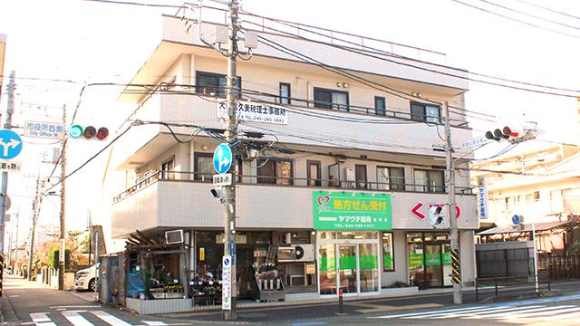ヤマグチ薬局 鶴間店の画像