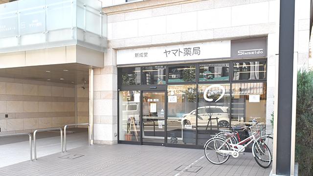 新成堂ヤマト薬局の画像