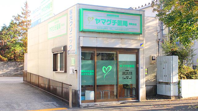 ヤマグチ薬局 港南台店の画像