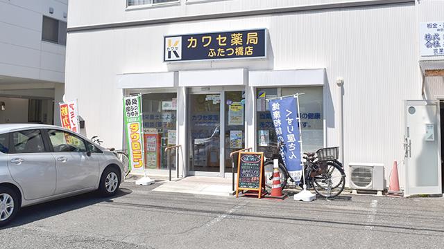 カワセ薬局ふたつ橋店の画像