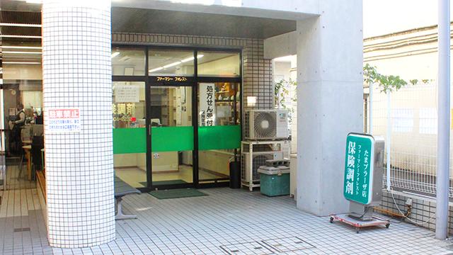 ファーマシーフォレストたまプラーザ店の画像
