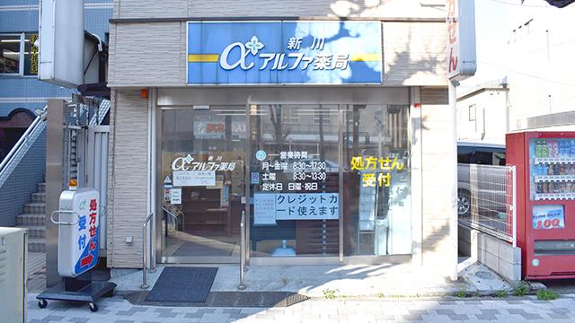 新川アルファ薬局の画像