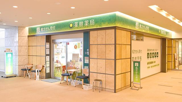 薬樹薬局 ミューザ川崎の画像
