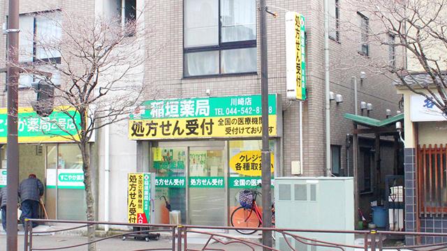 稲垣薬局 川崎店の画像