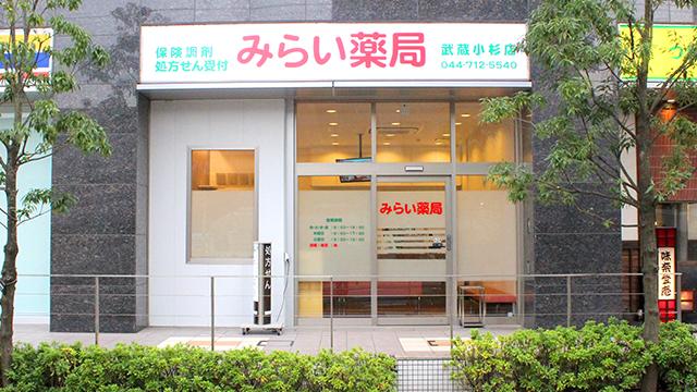 みらい薬局武蔵小杉店の画像