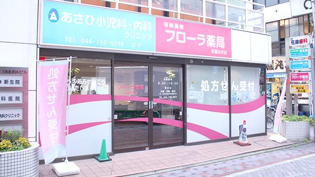 フローラ薬局武蔵小杉店の画像