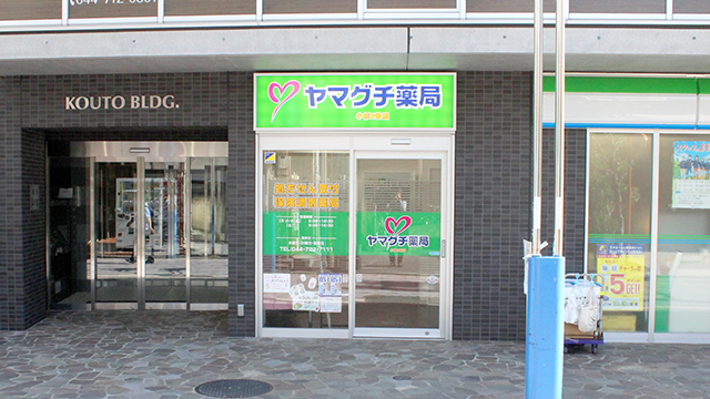 ヤマグチ薬局小杉2号店の画像